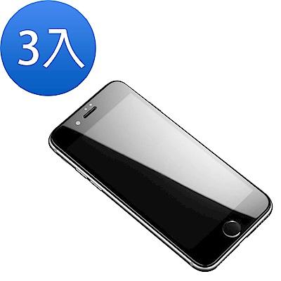 iPhone 7/8 高清防窺 9H 鋼化玻璃膜 保護貼-超值3入組