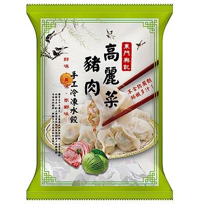 任選東門興記 高麗菜手工豬肉水餃(650g)