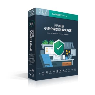 KSOS6卡巴斯基小型企業安全解決方案(20台電腦+2台伺服器+20台行動安全防護_1年)