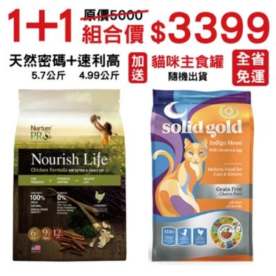 1+1組合價【Nurture PRO 天然密碼+速利高SOLID GOLD】加送貓主食罐