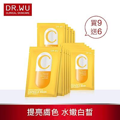 DR.WU超值美白面膜組(買9片送6片) -瞬效亮白膠囊面膜15片(雅虎獨家)