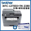 Brother MFC-L2700D 高速雙面多功能雷射傳真複合機+TN-2380原廠碳粉