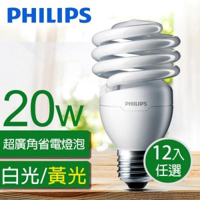 12入組【飛利浦 PHILIPS】螺旋省電燈泡T2 20W E27 120V