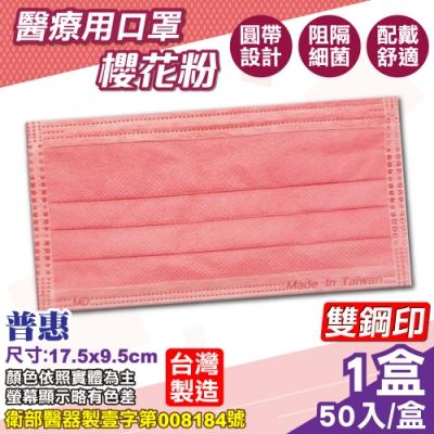 普惠 醫療口罩(雙鋼印)(櫻花粉)-50入/盒
