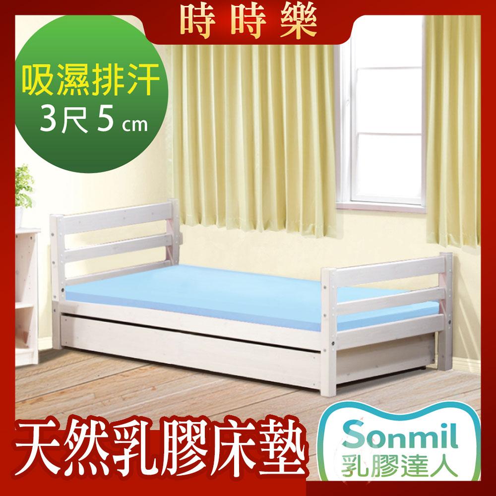 Sonmil乳膠床墊 5cm乳膠床墊-單人3尺 3M吸濕排汗