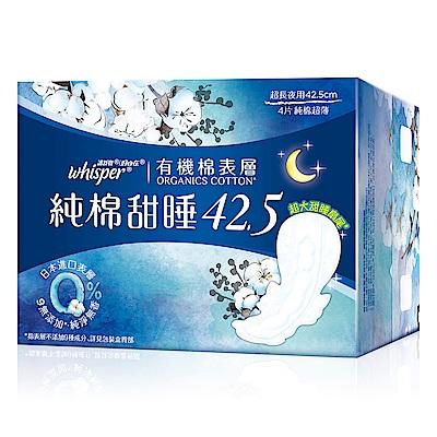 好自在 有機衛生棉純棉甜睡夜用42.5cmx4片