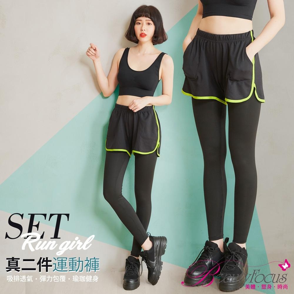 BeautyFocus 兩件式運動瑜珈褲組合(綠)