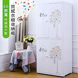 【日居良品】60面寬-繽紛樹雙開門式兒童吊掛衣櫃/衣櫥式收納櫃-六層上下雙開門