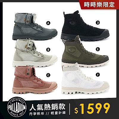 [時時樂限定] Palladium單寧帆布靴/輕量針織靴-女-六款任選