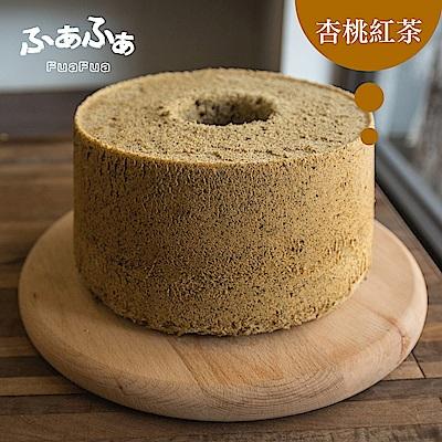 (滿2件)Fuafua Chiffon 杏桃紅茶戚風蛋糕-Black Tea(8吋)