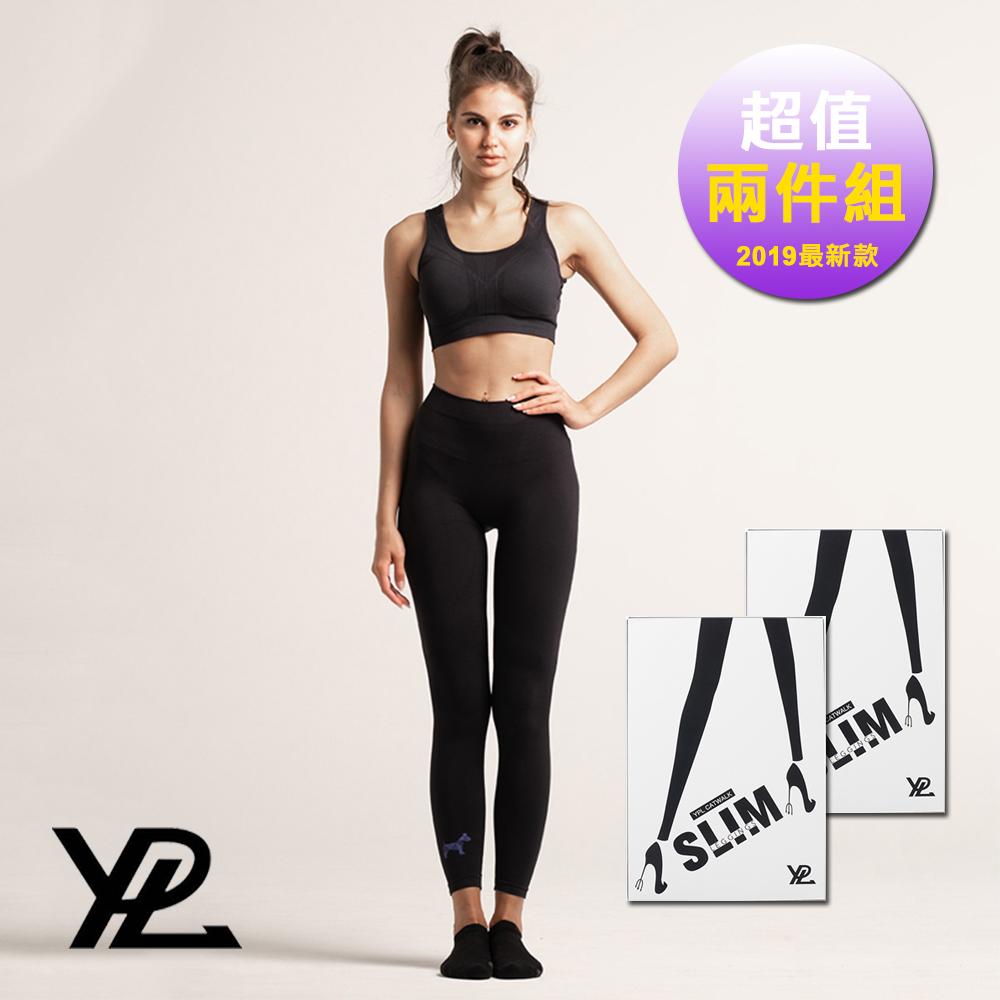澳洲 YPL 三代微膠囊光速塑身褲 貓步款(超值兩件組)