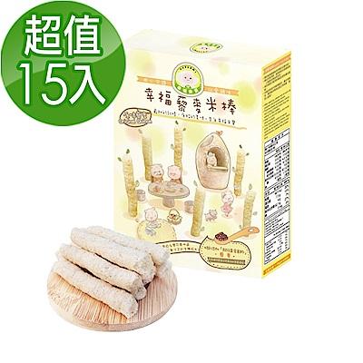 幸福米寶藜麥米棒原味40g/盒15入組