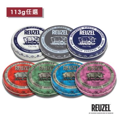 REUZEL 髮油/髮泥/髮蠟 113g (多款任選)