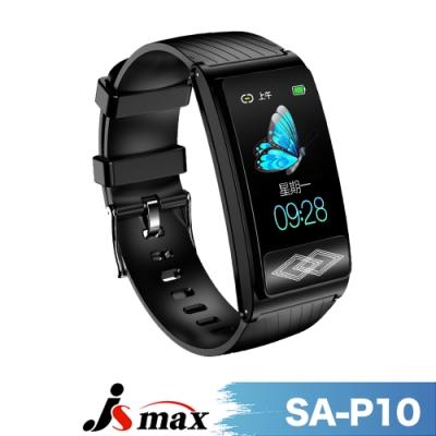 JSmax SA-P10超智能24H健康管理手環