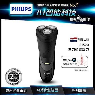 飛利浦三刀頭電鬍刀/刮鬍刀 S1520 (快速到貨)