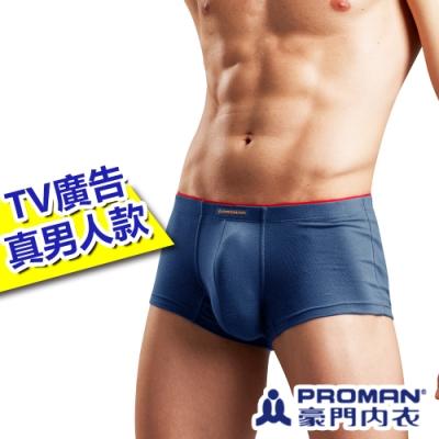 PROMAN豪門 素面超彈性柔感合身四角褲 平口褲(灰藍)