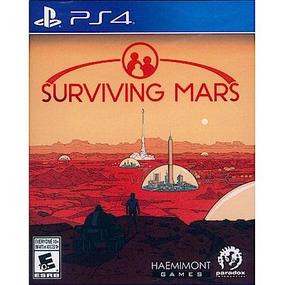 火星求生 Surviving Mars - PS4 英文美版