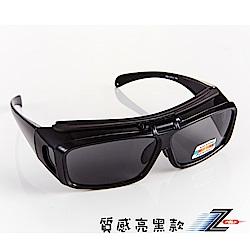 【Z-POLS】新一代頂級款新型可掀可包覆設計Polarized偏光太陽眼鏡