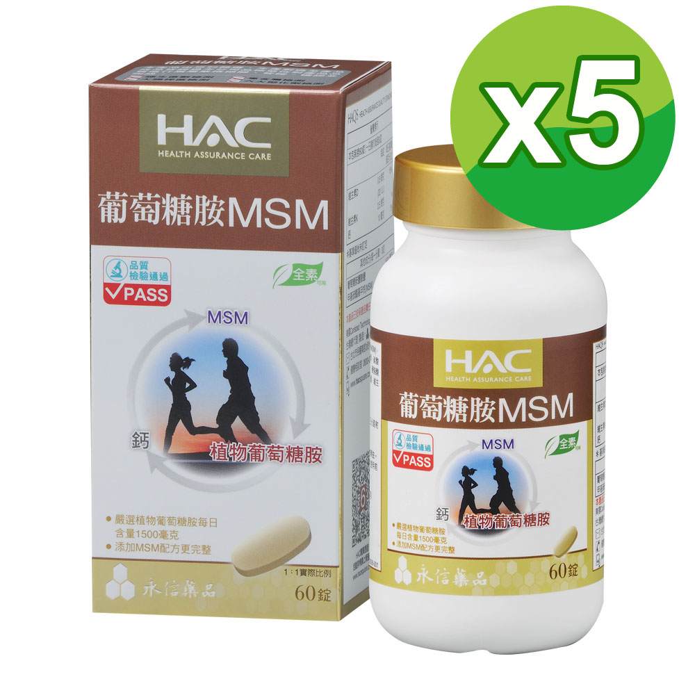 【永信HAC】 植粹葡萄糖胺MSM錠(60粒/瓶)5瓶組