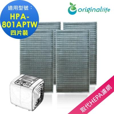Original Life Honeywell 4入濾網 適用:HAP-801APTW