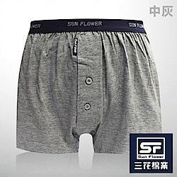 Sun Flower三花 5片式針織平口褲.四角褲_中灰