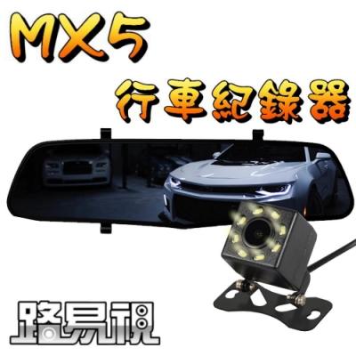 【路易視】MX5 後視鏡行車記錄器