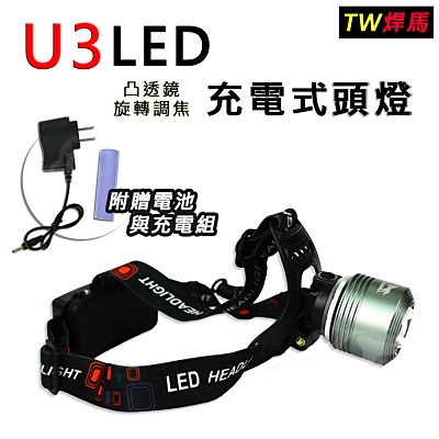 TW焊馬 U3 LED 凸透鏡旋轉調焦充電式頭燈CY-H0586