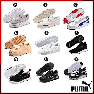 【PUMA官方旗艦】 時時樂限定 休閒鞋款 男女 多款任選
