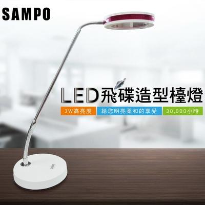 SAMPO 聲寶飛碟摩登造型LED檯燈 LH-U1206EL