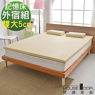 House Door 大和抗菌表布 5cm慢回彈記憶床墊外宿組-雙大6尺