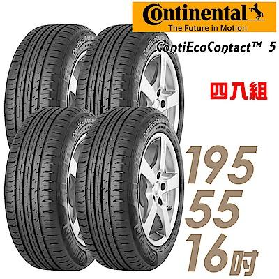 (無卡分期-12期)德國馬牌 ECO5- 195/55/16 節能安全輪胎 4入組