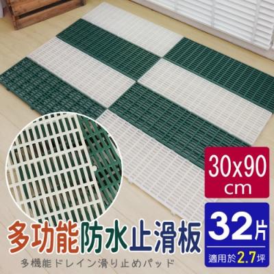 【AD德瑞森】耐重棧板式/防滑板/止滑板/排水板(32片裝-適用2.7坪)