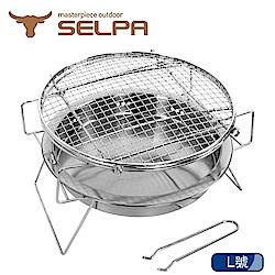 韓國SELPA 多功能超輕量便攜烤肉爐 L號 登山爐 烤肉 中秋 野炊 露營 野餐