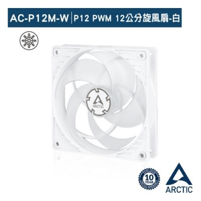 【ARCTIC】P12 PWM 12公分聚流風扇/白色 (AC-P12M-W)
