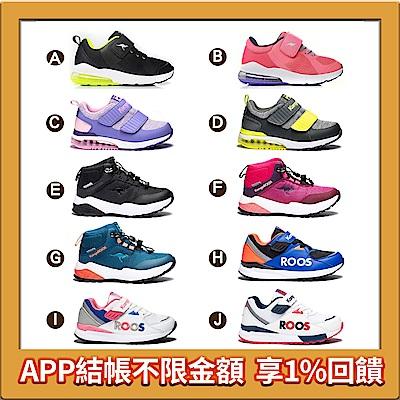 [限量下殺72折] KangaROOS 中大童氣墊/郊山跑鞋(10款任選,19cm~23cm)
