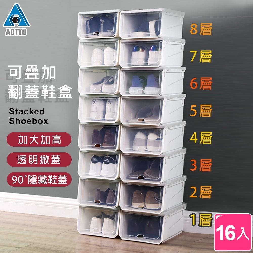 【AOTTO】加高加大透明掀蓋可加疊時尚收納鞋盒-16入(收納鞋盒 三色可選)