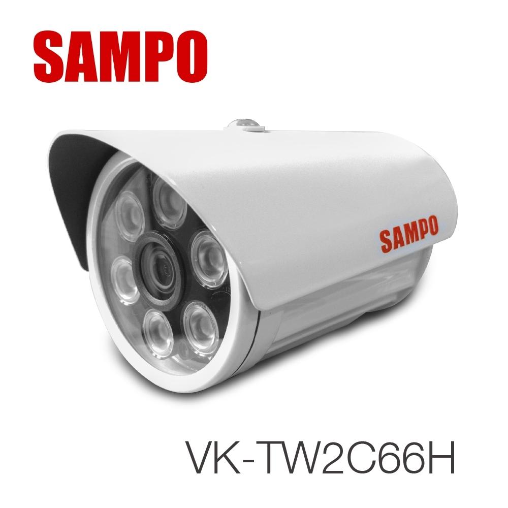 聲寶日夜兩用紅外線30M攝影機 (VK-TW2C66H )