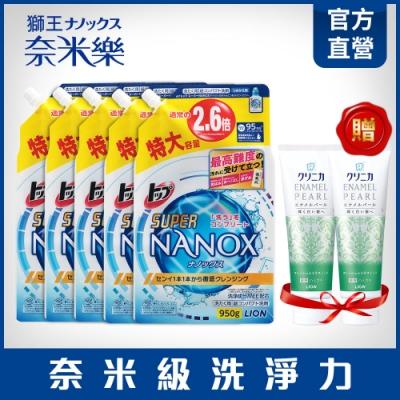 日本獅王LION 奈米樂超濃縮洗衣精補充包 950g x5 (贈固齒佳酵素亮白牙膏x2)