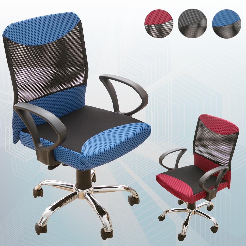 【A1】愛斯樂高級透氣網布鐵腳D扶手電腦椅/辦公椅(3色可選)-1入