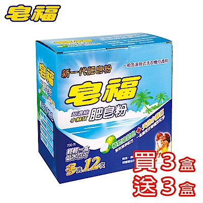 皂福超濃縮小蘇打肥皂粉(700g*盒/箱)