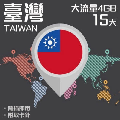 【PEKO】台灣上網卡 15日高速4G上網 4GB流量 優良品質