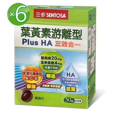 三多 葉黃素游離型PlusHA軟膠囊6盒組_明亮保護滋潤;三效合一配方(50粒/盒)