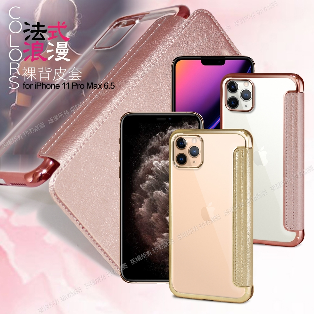 AISURE for iPhone 11 Pro Max 6.5時尚美背保護皮套