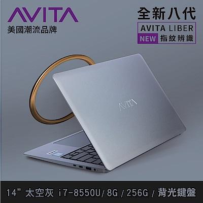 AVITA LIBER 14吋筆電 i7-8550U/8G/256GB SSD 太空灰