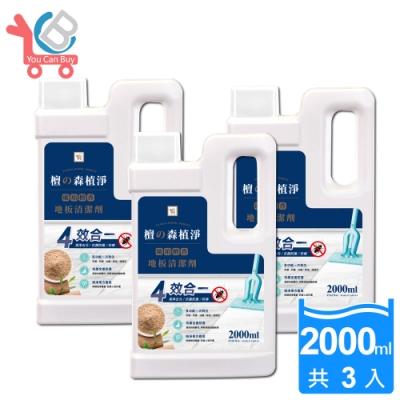 You Can Buy 2L 琥珀檀香 4效合1 防蟑抗菌 地板清潔劑 x3入