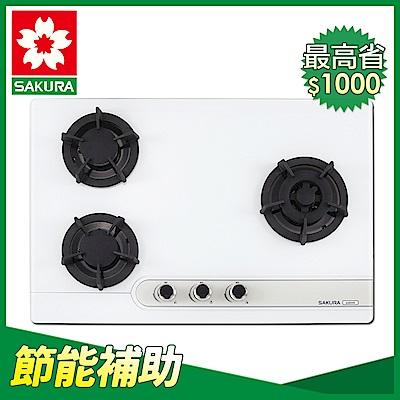 櫻花牌 G2633G 平整式強化玻璃檯面式三口瓦斯爐(桶裝/液化)