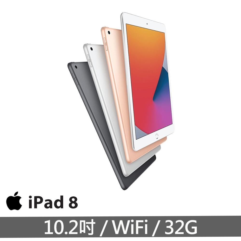 (限時下殺) Apple 2020 iPad 第八代 (10.2吋 / WiFi / 32G)