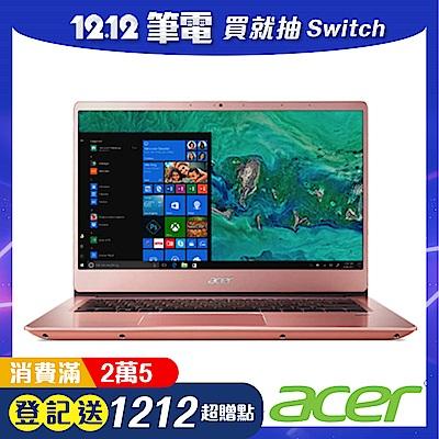 Acer S40-10-51QH 14吋筆電(i5-8250U/MX150/256G/粉