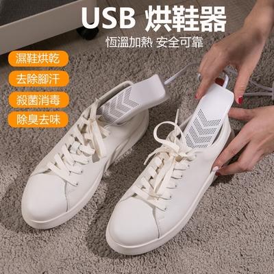 hald 速乾烘鞋器 恆溫定時烘鞋機 USB充電 除臭殺菌 烘乾機 學生宿舍干鞋器