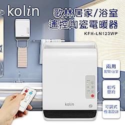 歌林kolin居家/浴室遙控陶瓷電暖器(KFH-LN123WP)